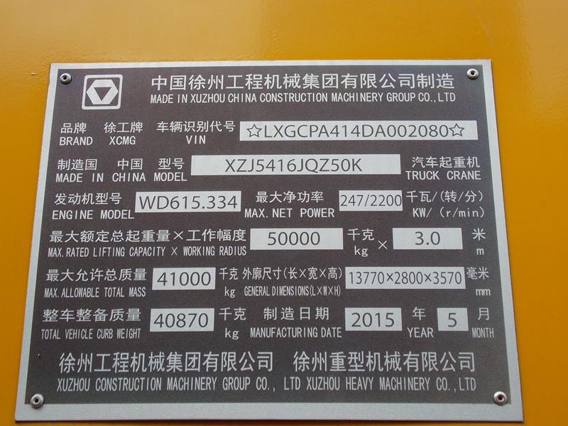 XCMG-QY50K-II-LXGCPA414DA002080 (7)