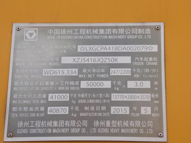 XCMG-QY50K-II-LXGCPA418DA002079 (5)