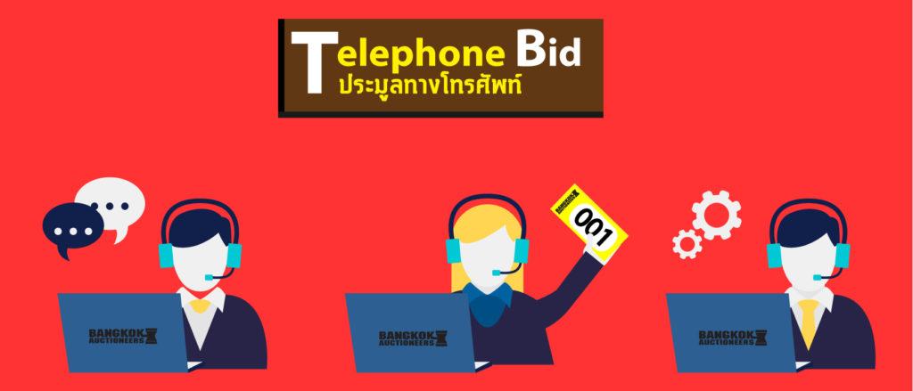 telephone-bid การประมูลทางโทรศัพท์