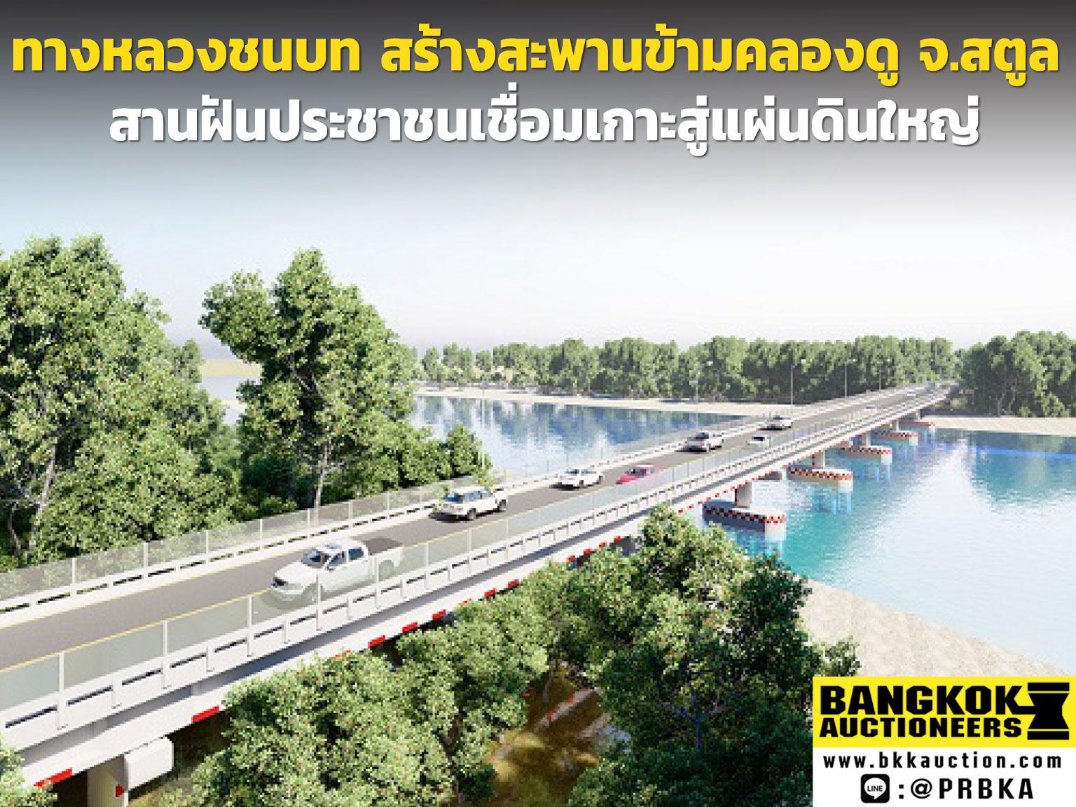 สร้างสะพานข้ามคลองดู จ.สตูล