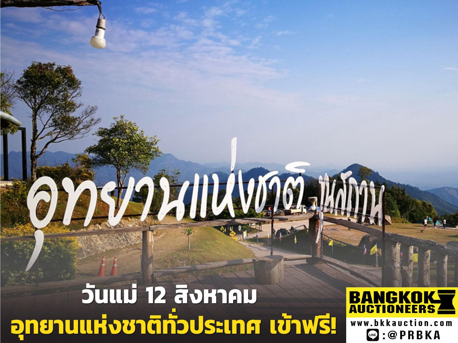 วันแม่ 12 สิงหาคม อุทยานแห่งชาติทั่วประเทศ เข้าฟรี!