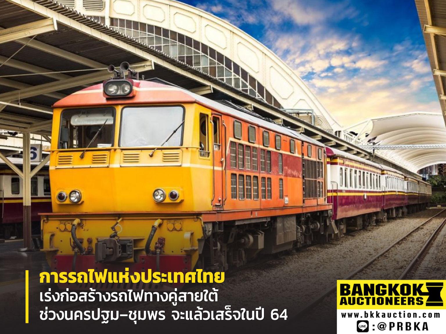 การรถไฟแห่งประเทศไทย เร่งก่อสร้างรถไฟทางคู่สายใต้