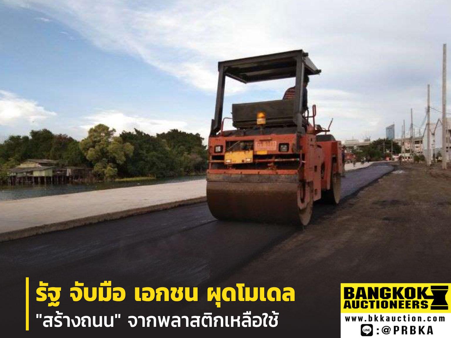 สร้างถนนจากพลาสติกเหลือใช้