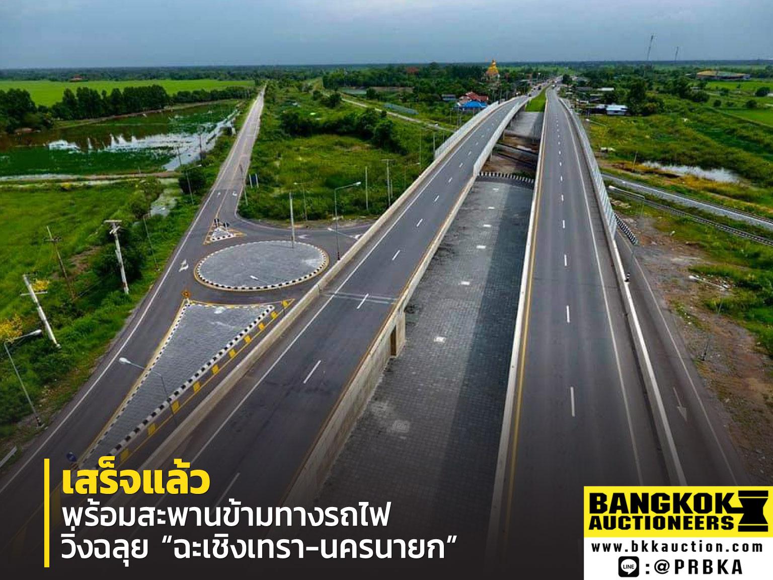 สะพานข้ามทางรถไฟ เชื่อม EEC