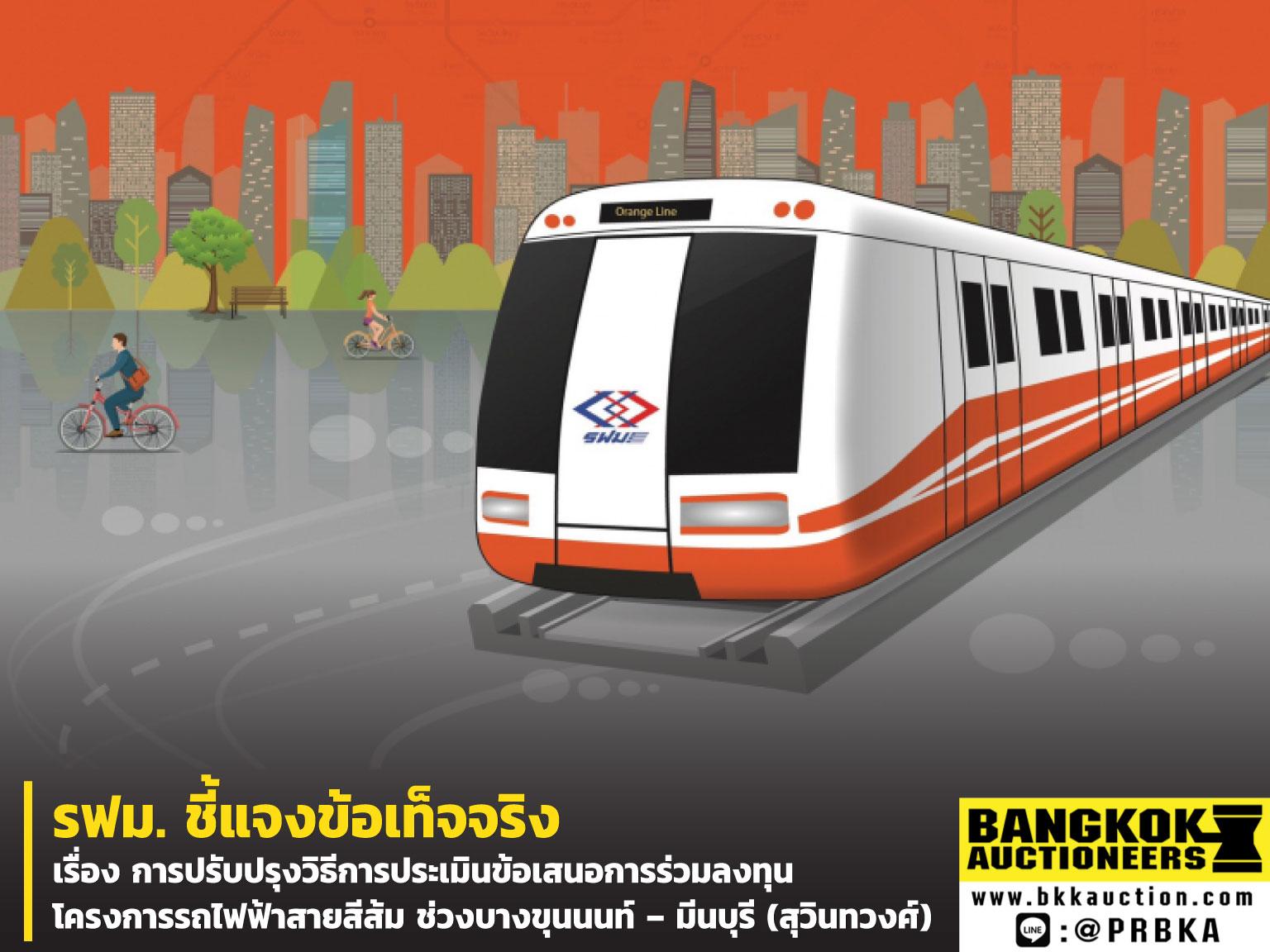 โครงการรถไฟฟ้าสายสีส้ม ช่วงบางขุนนนท์ – มีนบุรี (สุวินทวงศ์)
